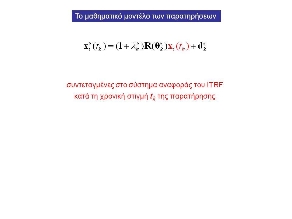 συντεταγμένες στο σύστημα αναφοράς του ITRF κατά τη χρονική στιγμή t k της παρατήρησης Το μαθηματικό μοντέλο των παρατηρήσεων