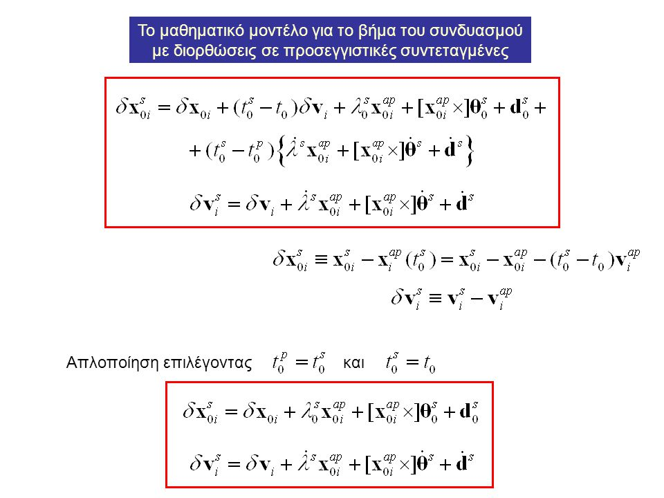 Απλοποίηση επιλέγοντας και Το μαθηματικό μοντέλο για το βήμα του συνδυασμού με διορθώσεις σε προσεγγιστικές συντεταγμένες