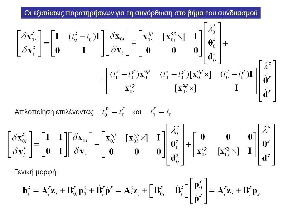 Οι εξισώσεις παρατηρήσεων για τη συνόρθωση στο βήμα του συνδυασμού Απλοποίηση επιλέγοντας και Γενική μορφή: