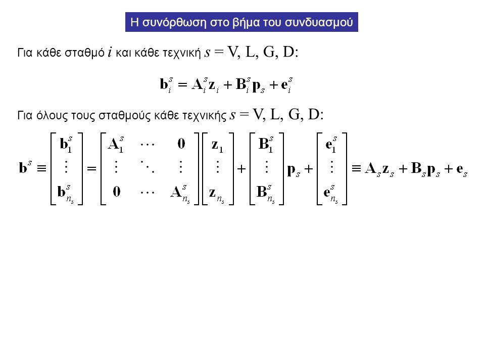 Η συνόρθωση στο βήμα του συνδυασμού Για κάθε σταθμό i και κάθε τεχνική s = V, L, G, D: Για όλους τους σταθμούς κάθε τεχνικής s = V, L, G, D: