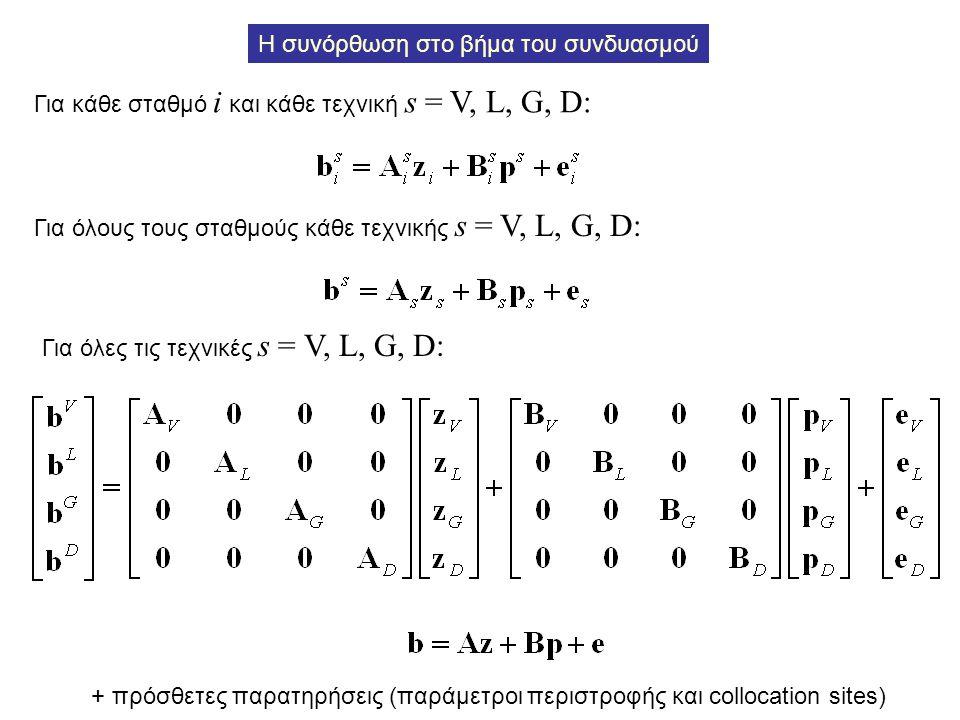 Για κάθε σταθμό i και κάθε τεχνική s = V, L, G, D: Για όλους τους σταθμούς κάθε τεχνικής s = V, L, G, D: Για όλες τις τεχνικές s = V, L, G, D: + πρόσθ