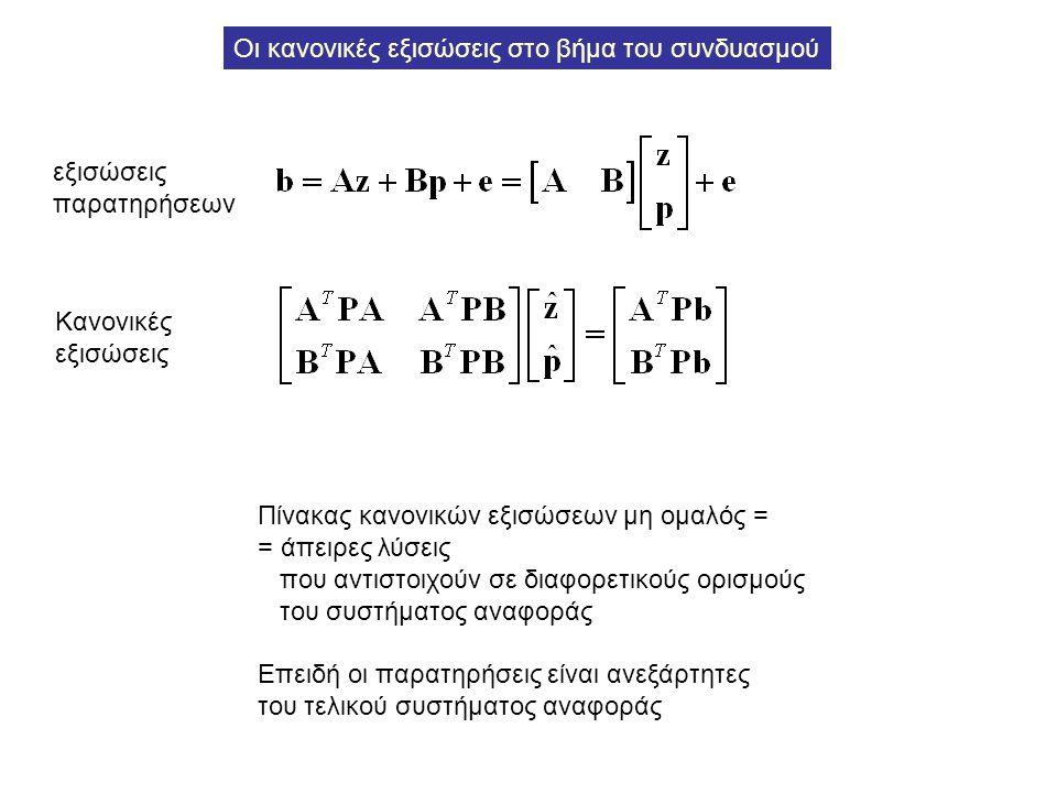 Πίνακας κανονικών εξισώσεων μη ομαλός = = άπειρες λύσεις που αντιστοιχούν σε διαφορετικούς ορισμούς του συστήματος αναφοράς Επειδή οι παρατηρήσεις είν