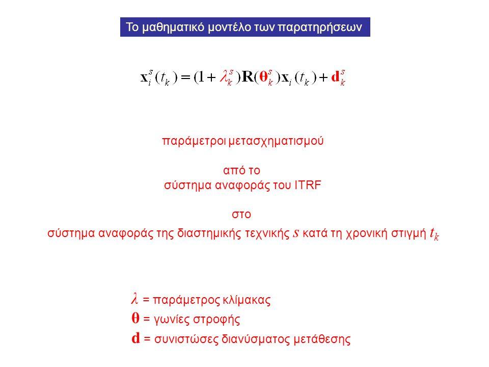 παράμετροι μετασχηματισμού από το σύστημα αναφοράς του ITRF στο σύστημα αναφοράς της διαστημικής τεχνικής s κατά τη χρονική στιγμή t k λ = παράμετρος