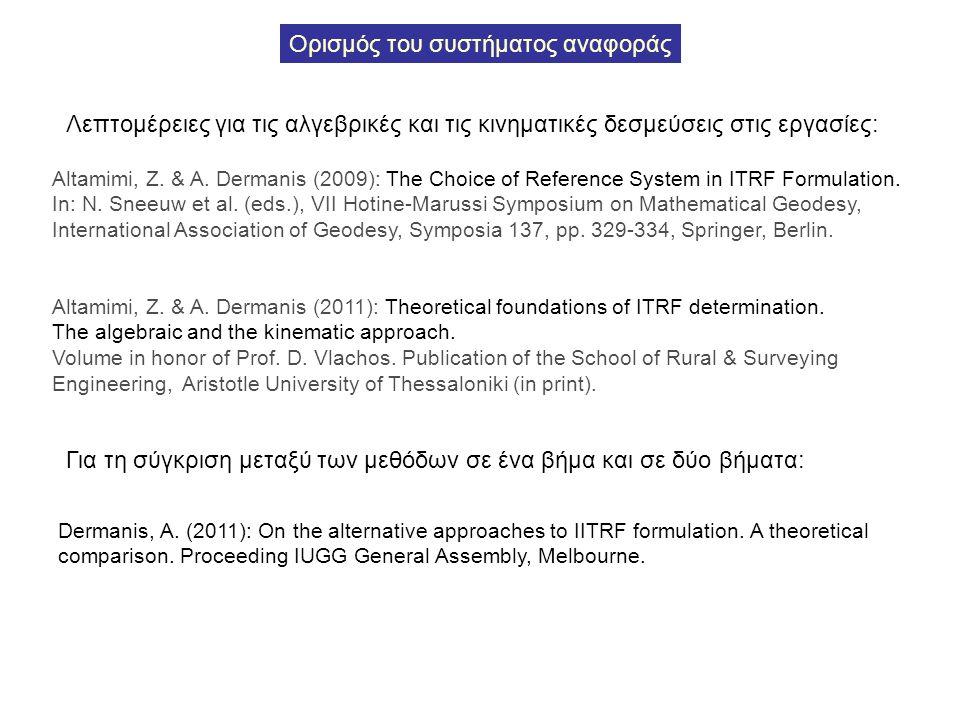 Ορισμός του συστήματος αναφοράς Λεπτομέρειες για τις αλγεβρικές και τις κινηματικές δεσμεύσεις στις εργασίες: Altamimi, Z. & A. Dermanis (2009): The C