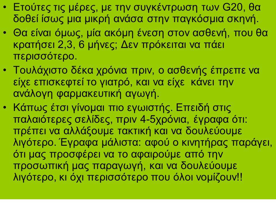 •Ετούτες τις μέρες, με την συγκέντρωση των G20, θα δοθεί ίσως μια μικρή ανάσα στην παγκόσμια σκηνή. •Θα είναι όμως, μία ακόμη ένεση στον ασθενή, που θ