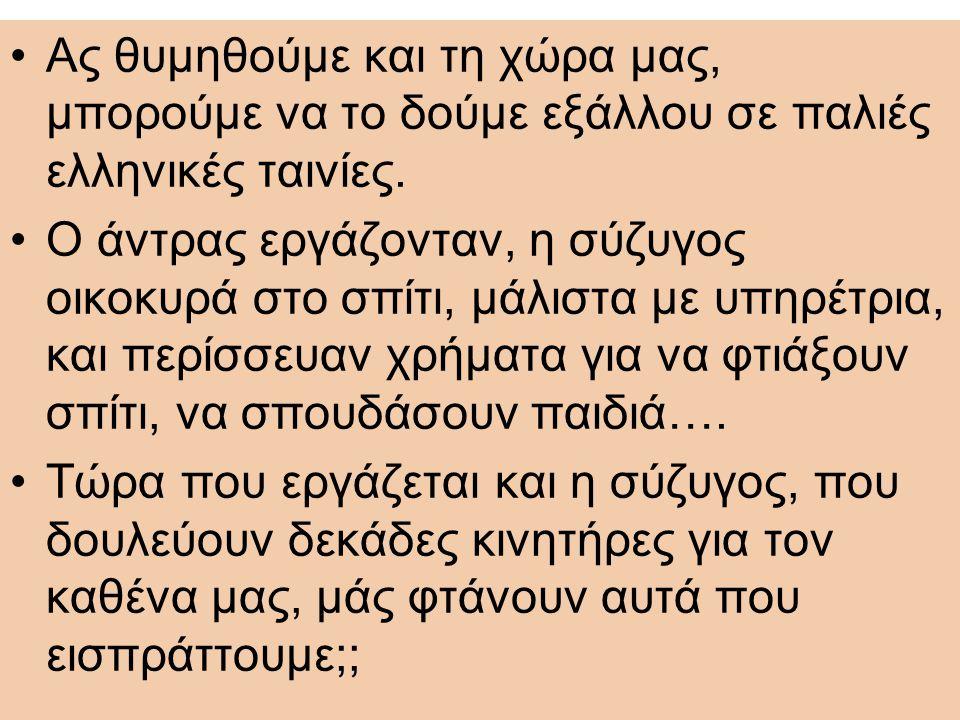 •Ας θυμηθούμε και τη χώρα μας, μπορούμε να το δούμε εξάλλου σε παλιές ελληνικές ταινίες. •Ο άντρας εργάζονταν, η σύζυγος οικοκυρά στο σπίτι, μάλιστα μ
