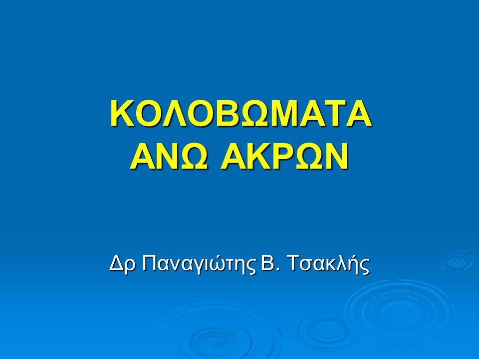 ΚΟΛΟΒΩΜΑΤΑ ΑΝΩ ΑΚΡΩΝ Δρ Παναγιώτης Β. Τσακλής