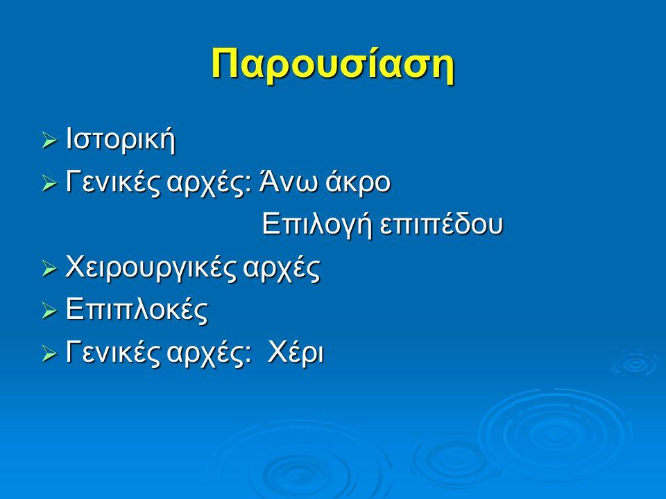 Ιστορικά…  Νεολιθική - τραύμα - αρρώστια - αρρώστια - θρησκεία - θρησκεία  400 ΠΧ Ιπποκράτης -περιέγραψε το κολόβωμα για τη γάγγραινα -περιέγραψε το κολόβωμα για τη γάγγραινα  30 ΜΧ Celsus - χρήση των «flaps» - χρήση των «flaps»  Μεσαίωνας Σφιχτή επίδεση
