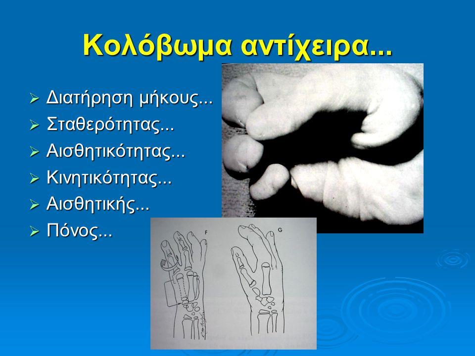 Κολόβωμα αντίχειρα...  Διατήρηση μήκους...  Σταθερότητας...  Αισθητικότητας...  Κινητικότητας...  Αισθητικής...  Πόνος...