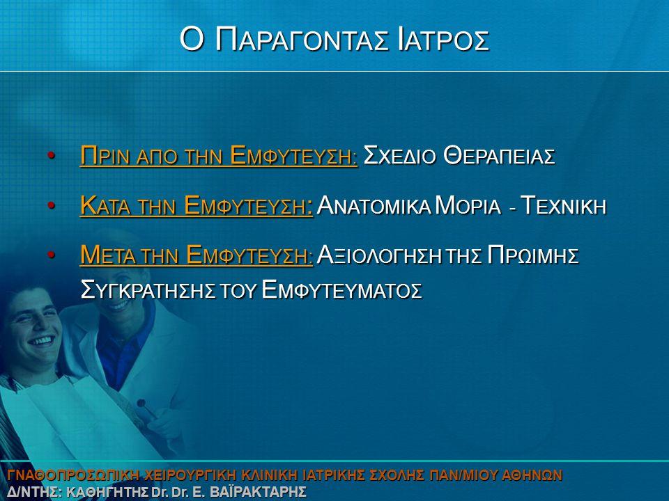 ΓΝΑΘΟΠΡΟΣΩΠΙΚΗ ΧΕΙΡΟΥΡΓΙΚΗ ΚΛΙΝΙΚΗ ΙΑΤΡΙΚΗΣ ΣΧΟΛΗΣ ΠΑΝ/ΜΙΟΥ ΑΘΗΝΩΝ Δ/ΝΤΗΣ: ΚΑΘΗΓΗΤΗΣ Dr. Dr. Ε. ΒΑΪΡΑΚΤΑΡΗΣ •Π ΡΙΝ ΑΠΟ ΤΗΝ Ε ΜΦΥΤΕΥΣΗ: Σ ΧΕΔΙΟ Θ ΕΡΑΠΕ
