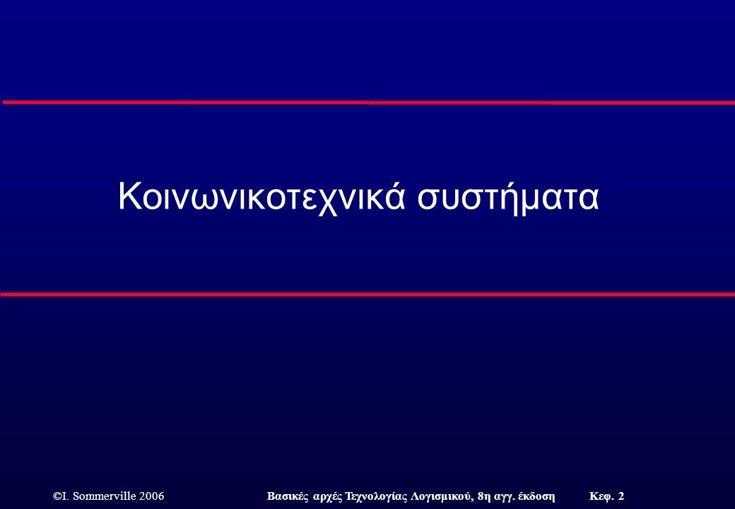 ©I. Sommerville 2006Βασικές αρχές Τεχνολογίας Λογισμικού, 8η αγγ. έκδοση Κεφ. 2 Κοινωνικοτεχνικά συστήματα