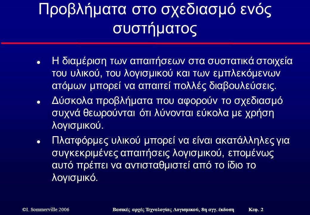 ©I. Sommerville 2006Βασικές αρχές Τεχνολογίας Λογισμικού, 8η αγγ. έκδοση Κεφ. 2 Προβλήματα στο σχεδιασμό ενός συστήματος l Η διαμέριση των απαιτήσεων