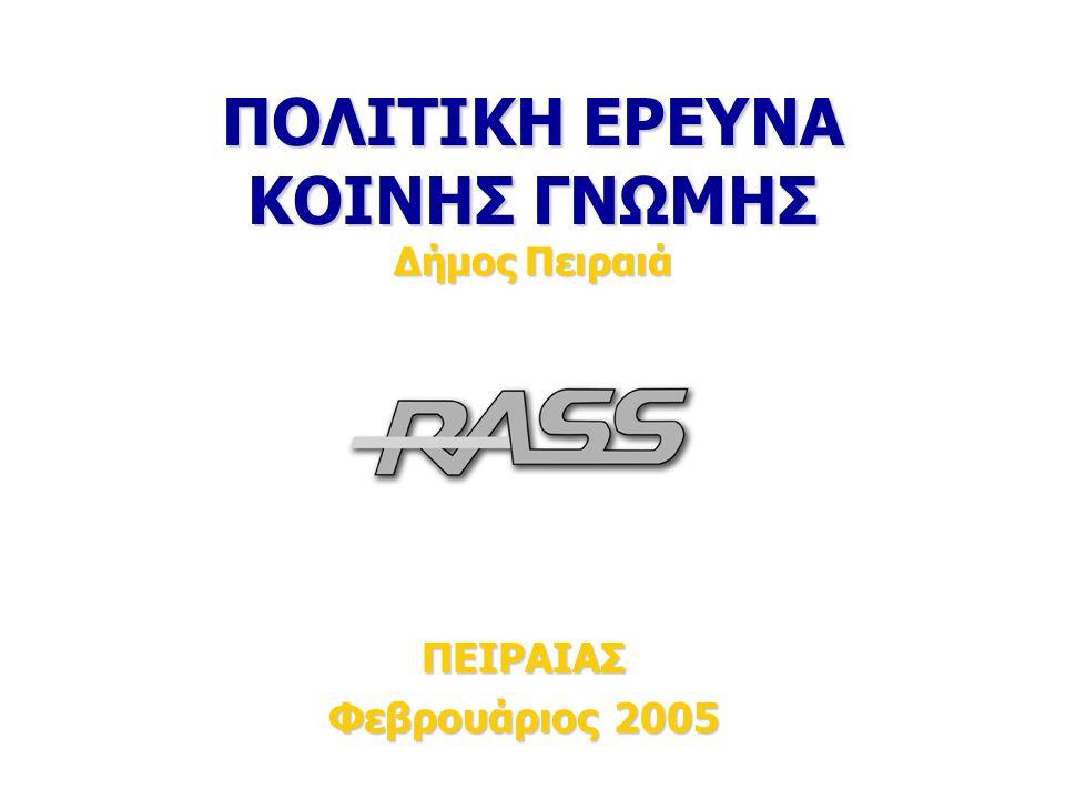 1 ΠΟΛΙΤΙΚΗ ΕΡΕΥΝΑ ΚΟΙΝΗΣ ΓΝΩΜΗΣ Δήμος Πειραιά ΠΕΙΡΑΙΑΣ Φεβρουάριος 2005