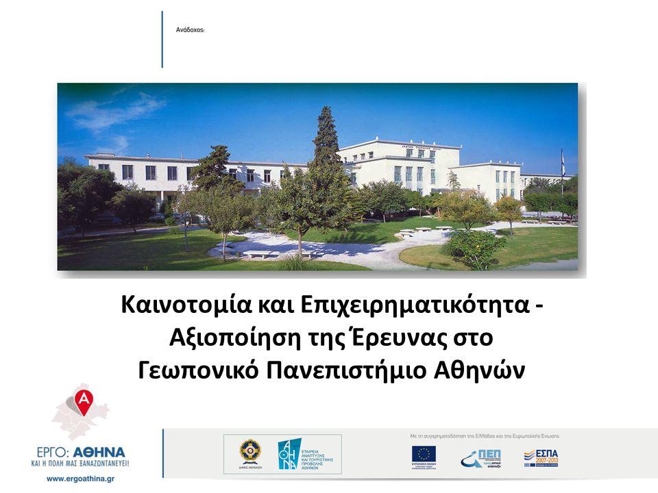 Σκοπός Αξιοποίηση των αποτελεσμάτων της ερευνητικής δραστηριότητας του Γεωπονικού Πανεπιστημίου Αθηνών έτσι ώστε να μεγιστοποιηθούν τα οφέλη για: •το Πανεπιστήμιο, •το Δήμο Αθηναίων, •την περιφέρεια και, •γενικότερα την ελληνική κοινωνία και οικονομία.