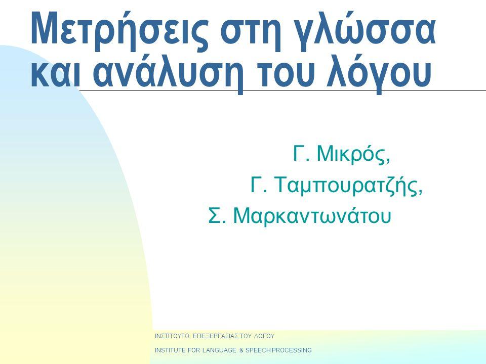 Μετρήσεις στη γλώσσα και ανάλυση του λόγου Γ. Μικρός, Γ.