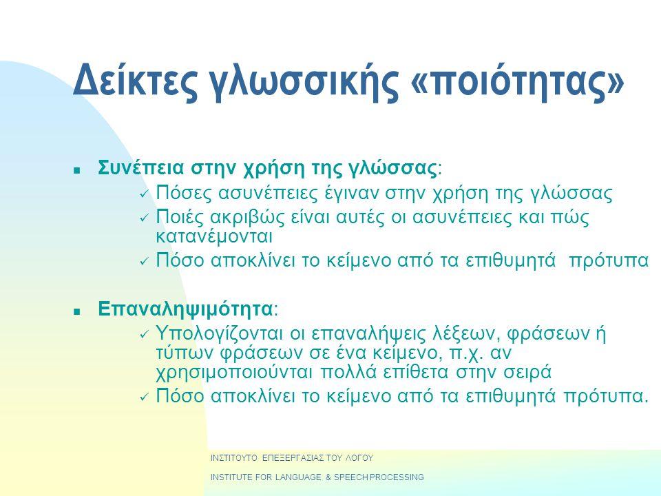 Δείκτες γλωσσικής «ποιότητας» n Συνέπεια στην χρήση της γλώσσας:  Πόσες ασυνέπειες έγιναν στην χρήση της γλώσσας  Ποιές ακριβώς είναι αυτές οι ασυνέπειες και πώς κατανέμονται  Πόσο αποκλίνει το κείμενο από τα επιθυμητά πρότυπα n Επαναληψιμότητα:  Υπολογίζονται οι επαναλήψεις λέξεων, φράσεων ή τύπων φράσεων σε ένα κείμενο, π.χ.