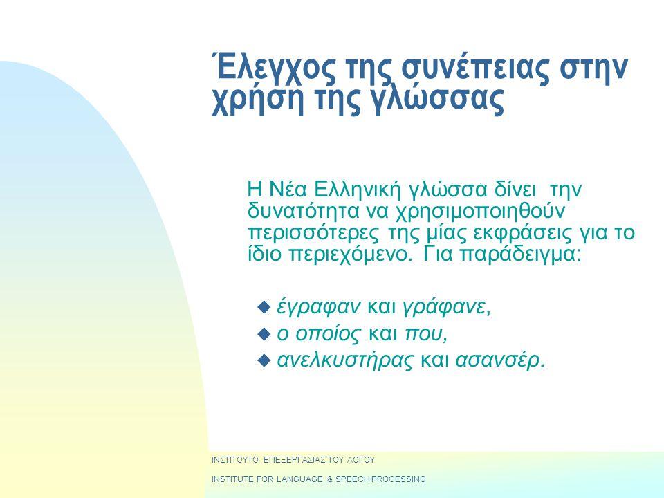 Έλεγχος της συνέπειας στην χρήση της γλώσσας Η Νέα Ελληνική γλώσσα δίνει την δυνατότητα να χρησιμοποιηθούν περισσότερες της μίας εκφράσεις για το ίδιο περιεχόμενο.