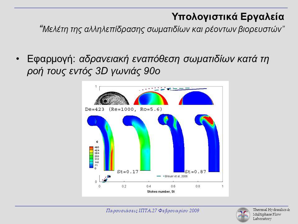 Thermal Hydraulics & Multiphase Flow Laboratory Παρουσιάσεις ΙΠΤΑ,27 Φεβρουαρίου 2009 •Εφαρμογή: αδρανειακή εναπόθεση σωματιδίων κατά τη ροή τους εντό