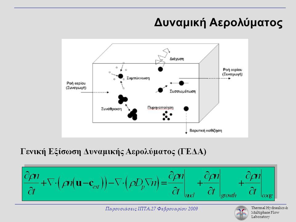 Thermal Hydraulics & Multiphase Flow Laboratory Παρουσιάσεις ΙΠΤΑ,27 Φεβρουαρίου 2009 Δυναμική Αερολύματος Γενική Εξίσωση Δυναμικής Αερολύματος (ΓΕΔΑ)
