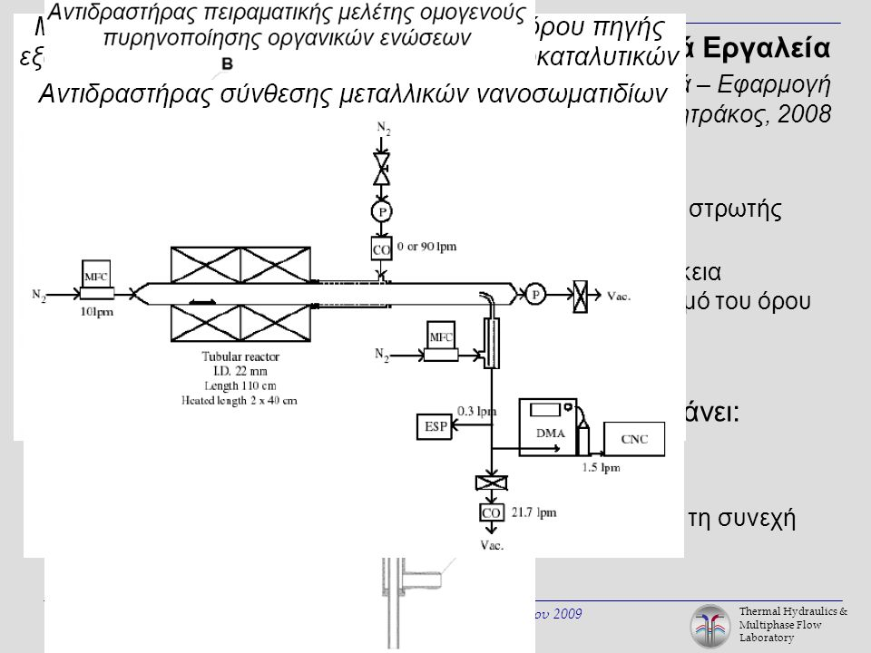 "Thermal Hydraulics & Multiphase Flow Laboratory Παρουσιάσεις ΙΠΤΑ,27 Φεβρουαρίου 2009 Υπολογιστικά Εργαλεία "" Αριθμητική προσομοίωση πολυφασικής ροής"
