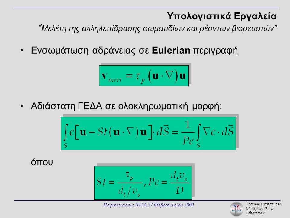"Thermal Hydraulics & Multiphase Flow Laboratory Παρουσιάσεις ΙΠΤΑ,27 Φεβρουαρίου 2009 Υπολογιστικά Εργαλεία "" Μελέτη της αλληλεπίδρασης σωματιδίων και"