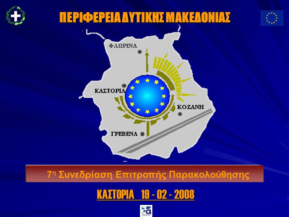 7η ΕΠΙΤΡΟΠΗ ΠΑΡΑΚΟΛΟΥΘΗΣΗΣ ΠΕΡΙΦΕΡΕΙΑΚΟ ΕΠΙΧΕΙΡΗΣΙΑΚΟ ΠΡΟΓΡΑΜΜΑ ΔΥΤΙΚΗΣ ΜΑΚΕΔΟΝΙΑΣ 2000-2006 1.
