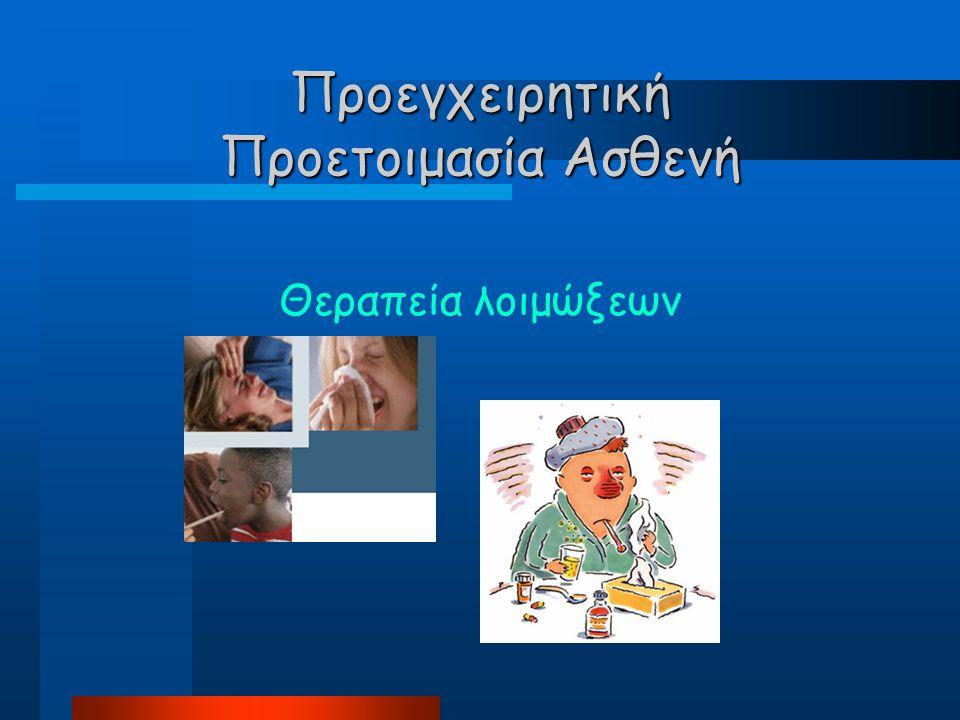 Προεγχειρητική Προετοιμασία Ασθενή Θεραπεία λοιμώξεων