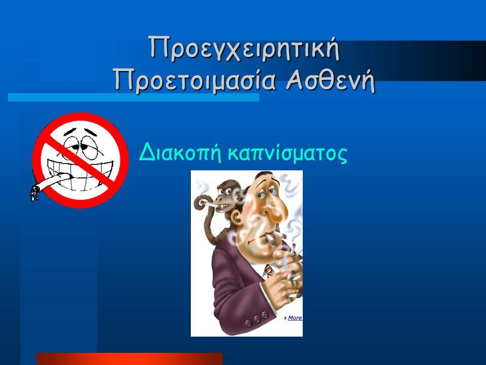 Προεγχειρητική Προετοιμασία Ασθενή Διακοπή καπνίσματος