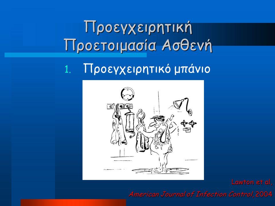 Προεγχειρητική Προετοιμασία Ασθενή 1. Προεγχειρητικό μπάνιο Lawton et al, American Journal of Infection Control, 2004