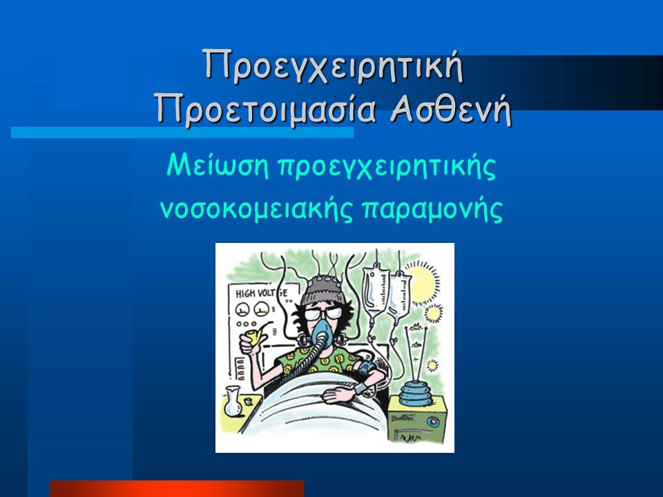 Προεγχειρητική Προετοιμασία Ασθενή Μείωση προεγχειρητικής νοσοκομειακής παραμονής