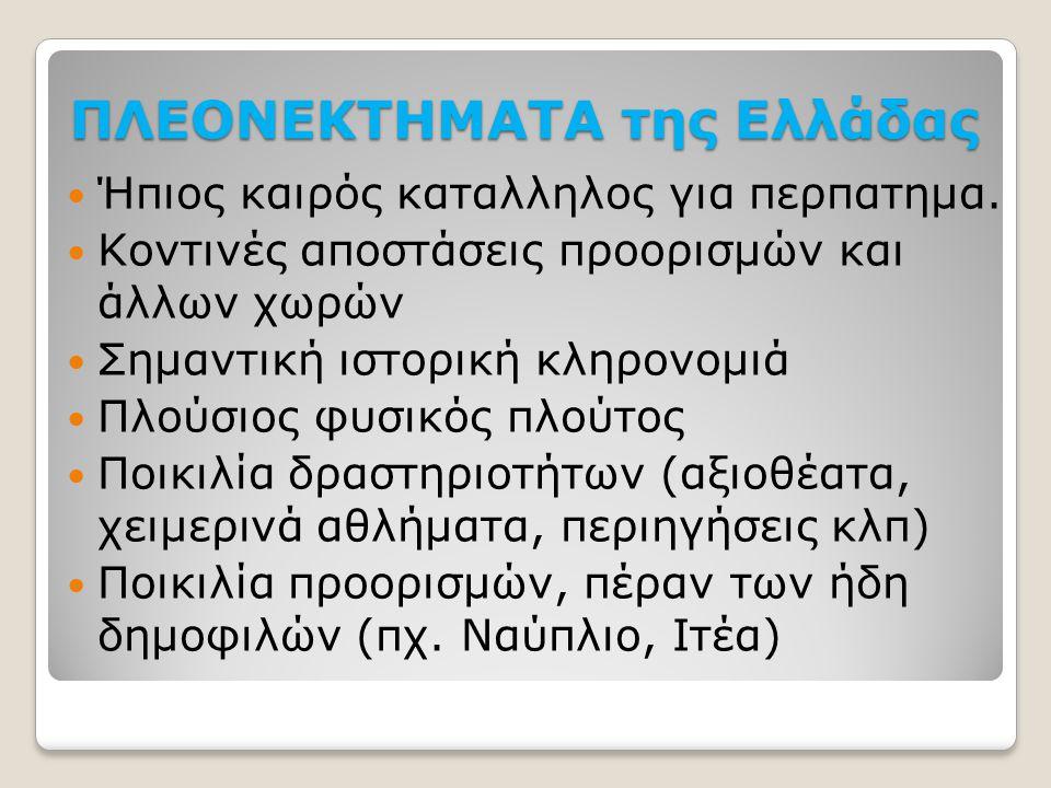 ΠΛΕΟΝΕΚΤΗΜΑΤΑ της Ελλάδας  Ήπιος καιρός καταλληλος για περπατημα.  Κοντινές αποστάσεις προορισμών και άλλων χωρών  Σημαντική ιστορική κληρονομιά 