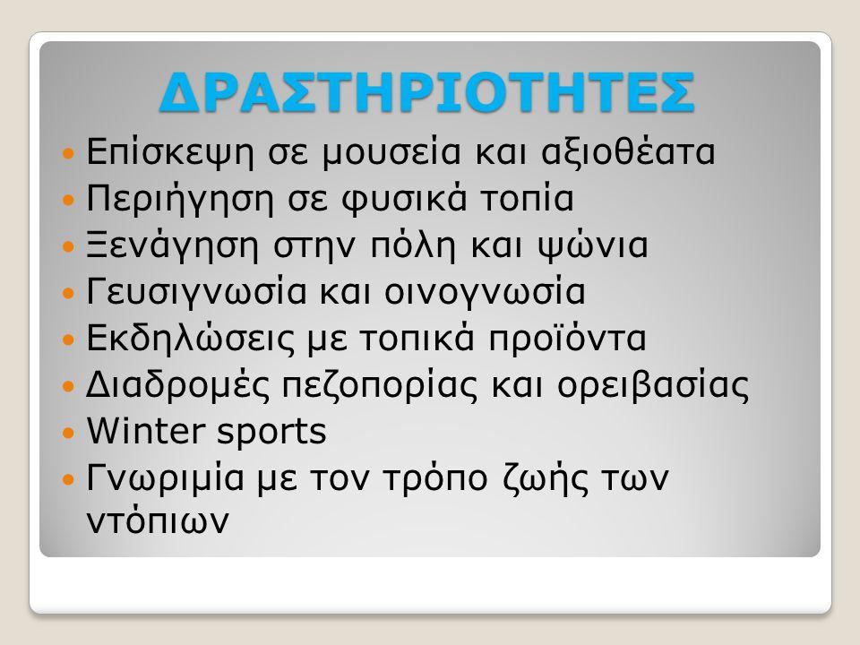 ΣΤΑΤΙΣΤΙΚΑ ΚΙΝΗΣΗΣ ΚΡΟΥΑΖΙΕΡΑΣ ΣΤΟ ΛΙΜΑΝΙ ΤΟΥ ΠΕΙΡΑΙΑ ΣΗΜ: Οι χειμερινές κρουαζιέρες μπορούν να φέρουν, άμεσα, στην Ελλάδα τουλάχιστον 100.000 επιπλέον επισκέπτες οι οποίοι θα έχουν μεγάλη επίδραση στις τοπικές κοινωνίες