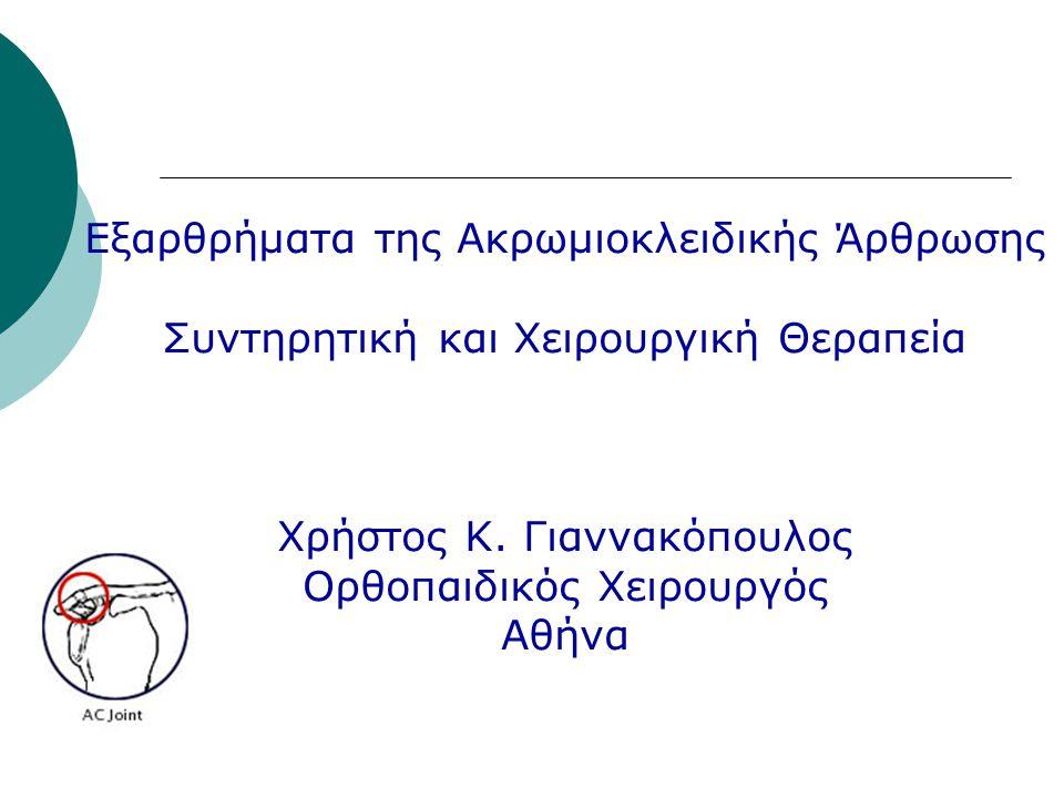 Εξαρθρήματα της Ακρωμιοκλειδικής Άρθρωσης Συντηρητική και Χειρουργική Θεραπεία Χρήστος Κ.