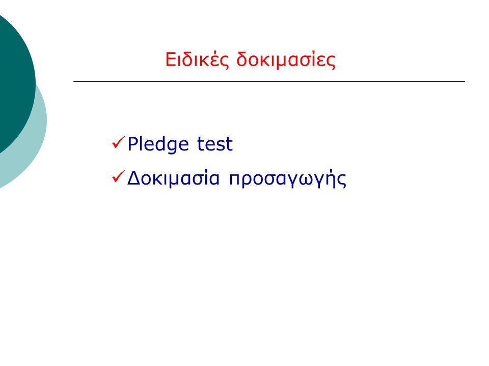 Ειδικές δοκιμασίες  Pledge test  Δοκιμασία προσαγωγής