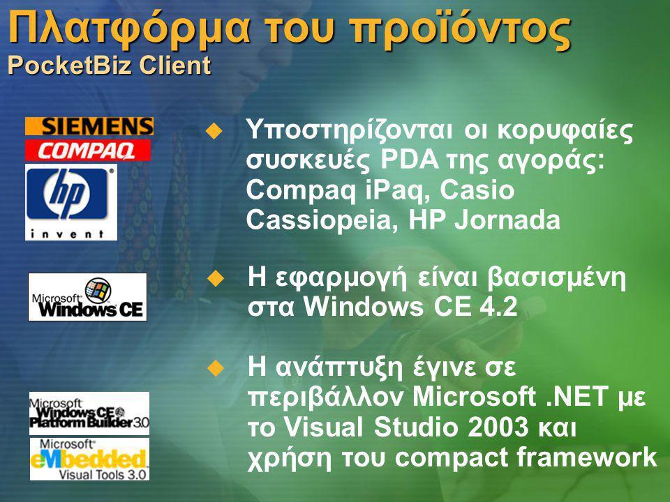 Πλατφόρμα του προϊόντος PocketBiz Client  Υποστηρίζονται οι κορυφαίες συσκευές PDA της αγοράς: Compaq iPaq, Casio Cassiopeia, HP Jornada  Η εφαρμογή είναι βασισμένη στα Windows CE 4.2  Η ανάπτυξη έγινε σε περιβάλλον Microsoft.NET με το Visual Studio 2003 και χρήση του compact framework