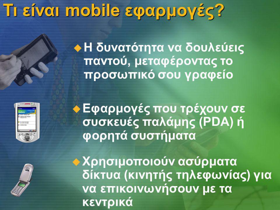 Απαιτήσεις πελατών Ανάπτυξη ασυρμάτων δικτύων Νέες τεχνολογίες Νέες υπηρεσίες Extra δυνατότητες Οδηγώντας την επιχείρηση Οι τάσεις στο mobile σήμερα...