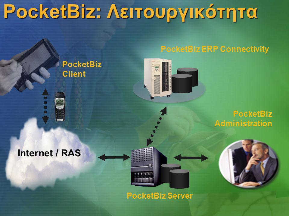 PocketBiz Admin PocketBiz Client PocketBiz Server PocketBiz ERP connectivity PocketBiz Client Πλήρες λογισμικό Field Service  Πλήρης ενημέρωση για τις εργασίες που έχουν καθημερινά να κάνουν οι τεχνικοί  Δυνατότητα επιλογής από τη διοίκηση του δρομολογίου που θα ακολουθήσουν οι τεχνικοί  Τιμολόγηση επί αυτοκινήτου  Αμφίδρομη ενημέρωση για τον πελάτη, το πρόβλημα που αντιμετωπίζει, το stock στις αποθήκες  Προσαρμοσμένο σε κάθε τεχνικό  Απλή χρήση και εύκολη εκμάθηση  Δυνατότητα επέκτασης και προσαρμογής της εφαρμογής
