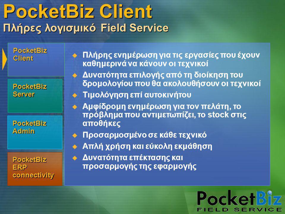 PocketBiz Admin PocketBiz Client PocketBiz Server PocketBiz ERP connectivity PocketBiz Server Κεντρικό σύστημα πληροφόρησης & επικοινωνίας  Επικοινωνία μέσω Internet, RAS ή LAN με τις συσκευές των πωλητών  Κεντρική βάση δεδομένων αποθήκευσης όλων των στοιχείων  Δυνατότητα διασύνδεσης με υπάρχοντα πληροφορικά συστήματα