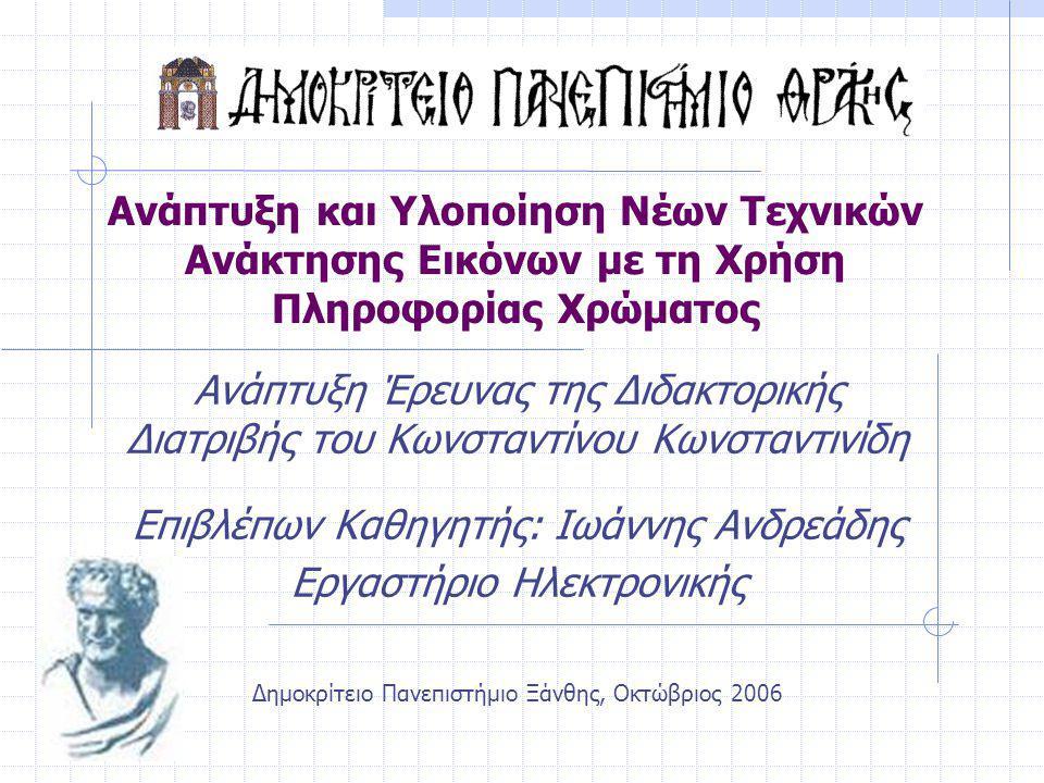 Ανάπτυξη και Υλοποίηση Νέων Τεχνικών Ανάκτησης Εικόνων με τη Χρήση Πληροφορίας Χρώματος Ανάπτυξη Έρευνας της Διδακτορικής Διατριβής του Κωνσταντίνου Κωνσταντινίδη Επιβλέπων Καθηγητής: Ιωάννης Ανδρεάδης Εργαστήριο Ηλεκτρονικής Δημοκρίτειο Πανεπιστήμιο Ξάνθης, Οκτώβριος 2006