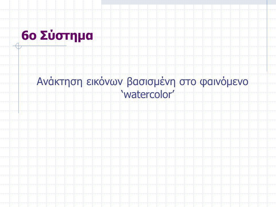 6ο Σύστημα Ανάκτηση εικόνων βασισμένη στο φαινόμενο 'watercolor'