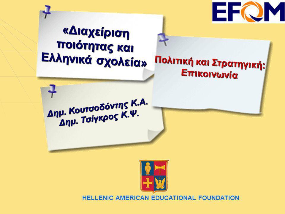 1 HELLENIC AMERICAN EDUCATIONAL FOUNDATION «Διαχείριση ποιότητας και Ελληνικά σχολεία» Δημ. Κουτσοδόντης Κ.Α. Δημ. Τσίγκρος Κ.Ψ. Πολιτική και Στρατηγι