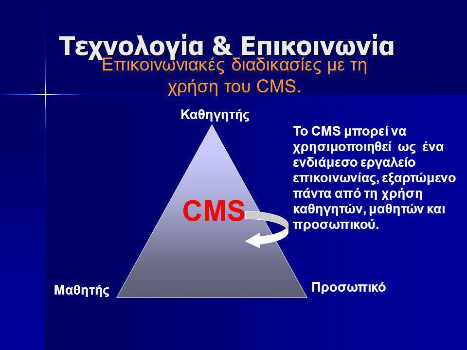 Τεχνολογία & Επικοινωνία Καθηγητής Μαθητής Προσωπικό CΜSCΜS Το CMS μπορεί να χρησιμοποιηθεί ως ένα ενδιάμεσο εργαλείο επικοινωνίας, εξαρτώμενο πάντα α