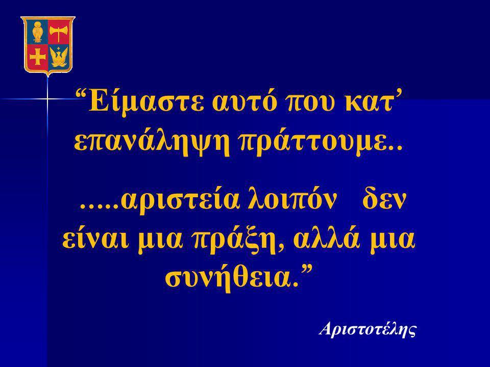 """Αριστοτέλης """" Είμαστε αυτό π ου κατ ' ε π ανάληψη π ράττουμε....… αριστεία λοι π όν δεν είναι μια π ράξη, αλλά μια συνήθεια."""""""