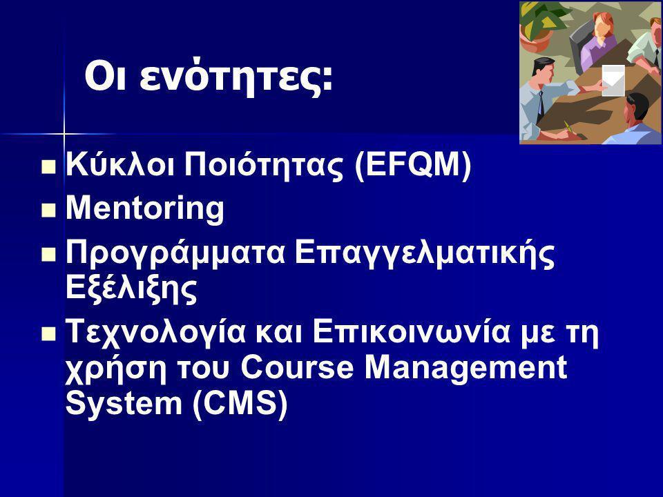 Οι ενότητες:   Κύκλοι Ποιότητας (EFQM)   Mentoring   Προγράμματα Επαγγελματικής Εξέλιξης   Τεχνολογία και Επικοινωνία με τη χρήση του Course M