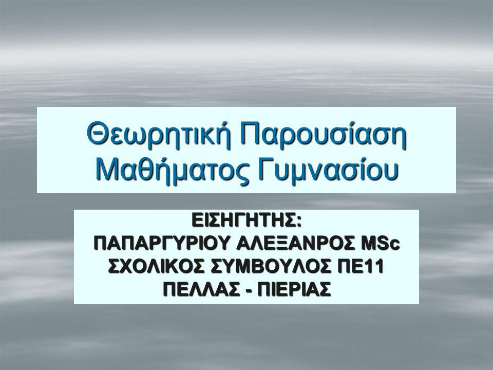 Θεωρητική Παρουσίαση Μαθήματος Γυμνασίου ΕΙΣΗΓΗΤΗΣ: ΠΑΠΑΡΓΥΡΙΟΥ ΑΛΕΞΑΝΡΟΣ MSc ΣΧΟΛΙΚΟΣ ΣΥΜΒΟΥΛΟΣ ΠΕ11 ΠΕΛΛΑΣ - ΠΙΕΡΙΑΣ