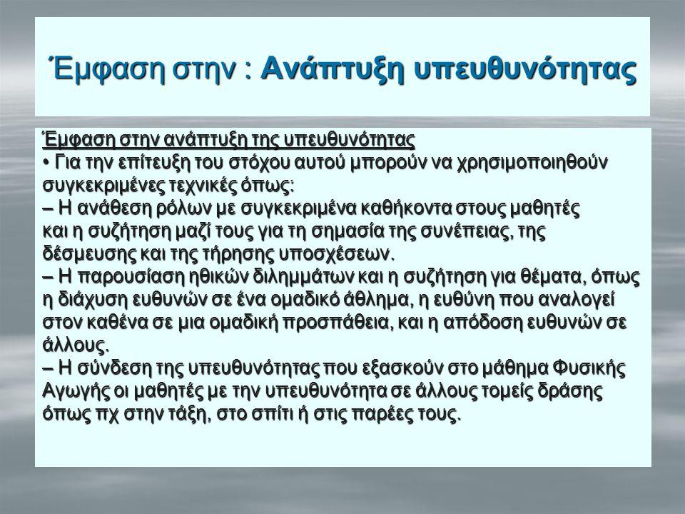 Η μέθοδος του αυτοελέγχου ΙΙ  Ο ρόλος του μαθητή 1.Εκτελεί την άσκηση 2.Ελέγχει την απόδοσή του στην άσκηση 3.Χρησιμοποιεί τα κριτήρια για ατομική βελτίωση  Ο ρόλος του ΚΦΑ 1.Προετοιμάζει το αντικείμενο διδασκαλίας & τα κριτήρια 2.Απαντάει σε ερωτήσεις που υποβάλλει ο μαθητής 3.Αρχίζει την επικοινωνία με τον μαθητή