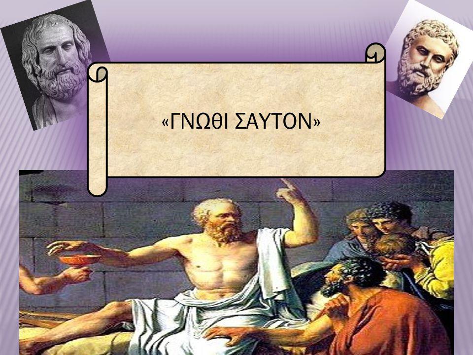 «ΓΝΩθΙ ΣΑΥΤΟΝ»