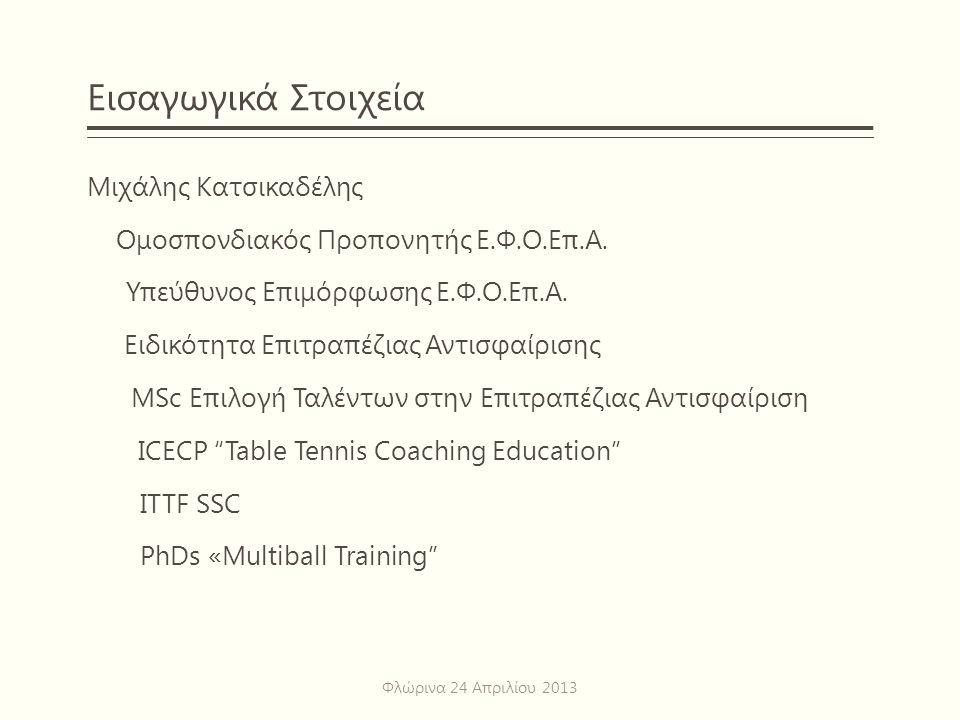 Επιμόρφωση Προπονητών Επιτραπέζιας Αντισφαίρισης  Ένωση Γυμναστών Βορείου Ελλάδος Ε.Γ.Β.Ε.