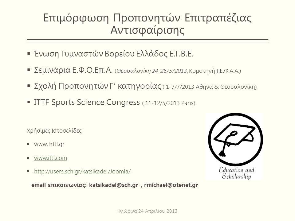 Επιμόρφωση Προπονητών Επιτραπέζιας Αντισφαίρισης  Ένωση Γυμναστών Βορείου Ελλάδος Ε.Γ.Β.Ε.  Σεμινάρια Ε.Φ.Ο.Επ.Α. (Θεσσαλονίκη 24-26/5/2013, Κομοτην