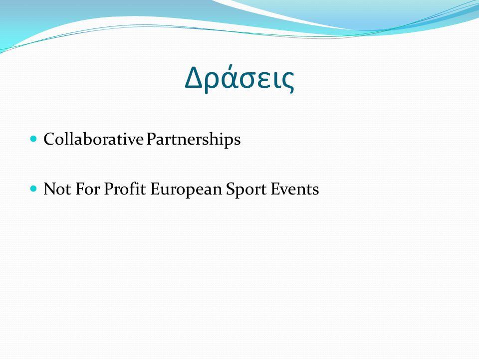 Δράσεις  Collaborative Partnerships  Not For Profit European Sport Events